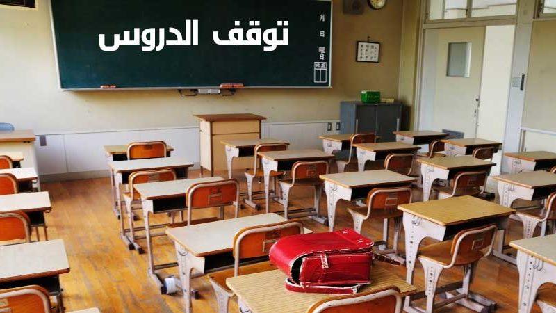 رغم بلاغ وزارة التربية.. نقابة التعليم الأساسي تُعلن استعدادها غلق المؤسسات التربوية