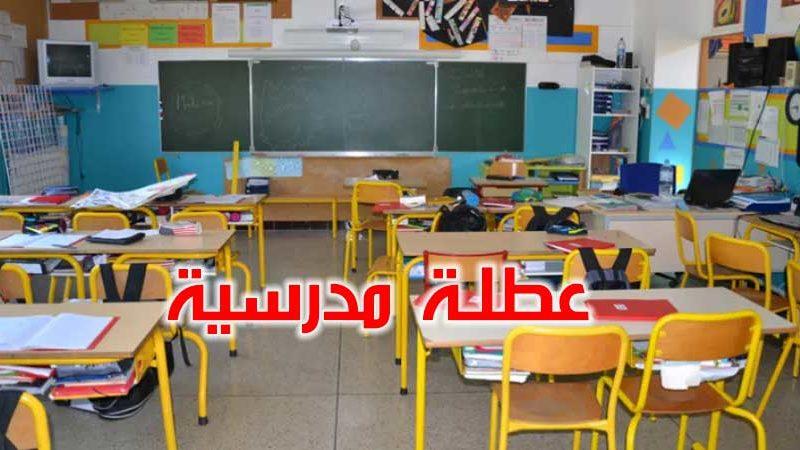 عاجل: إمكانية التقليص في العُطل المدرسية